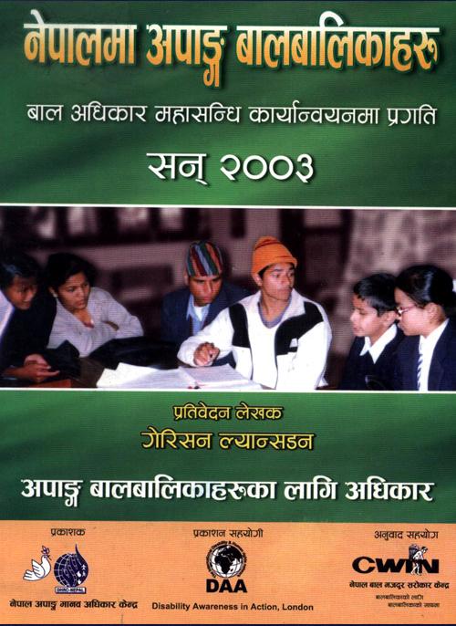Apanga Balbalika ko Adhikar Pratibedan