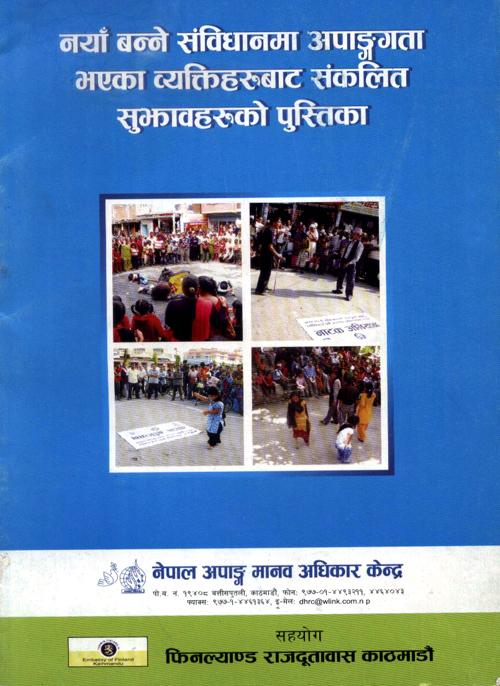 sambidhanma-apangata-vayeka-byaktiharu-bata-sankalit-sujhab-haru-ko-pustika
