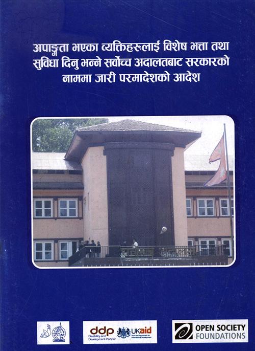 Sarbochha ko Bhatta ko Faisala